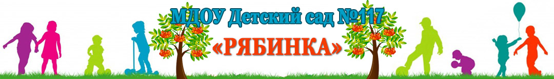 """МДОУ Детский сад №117 """"Рябинка"""""""